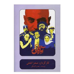 فیلم تئاتر آوازه خوان تاس اثر صحرا فتحی