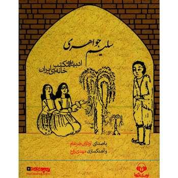 کتاب صوتی سلیم جواهری اثر حسن ذوالفقاری