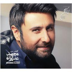 آلبوم موسیقی گفتم نرو اثر محمد علیزاده - بسته بندی دیجی پک