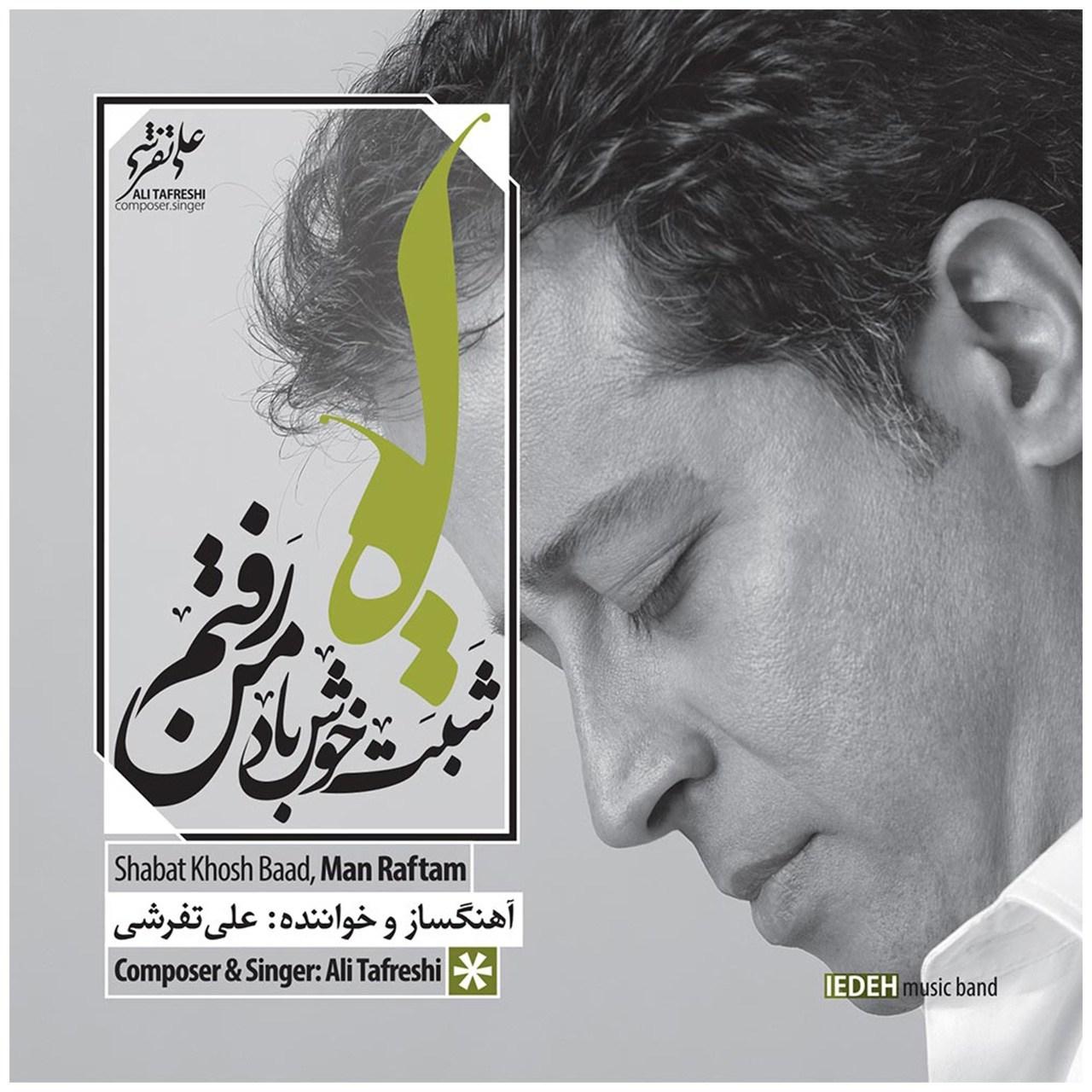 آلبوم موسیقی شبت خوش باد من رفتم اثر علی تفرشی