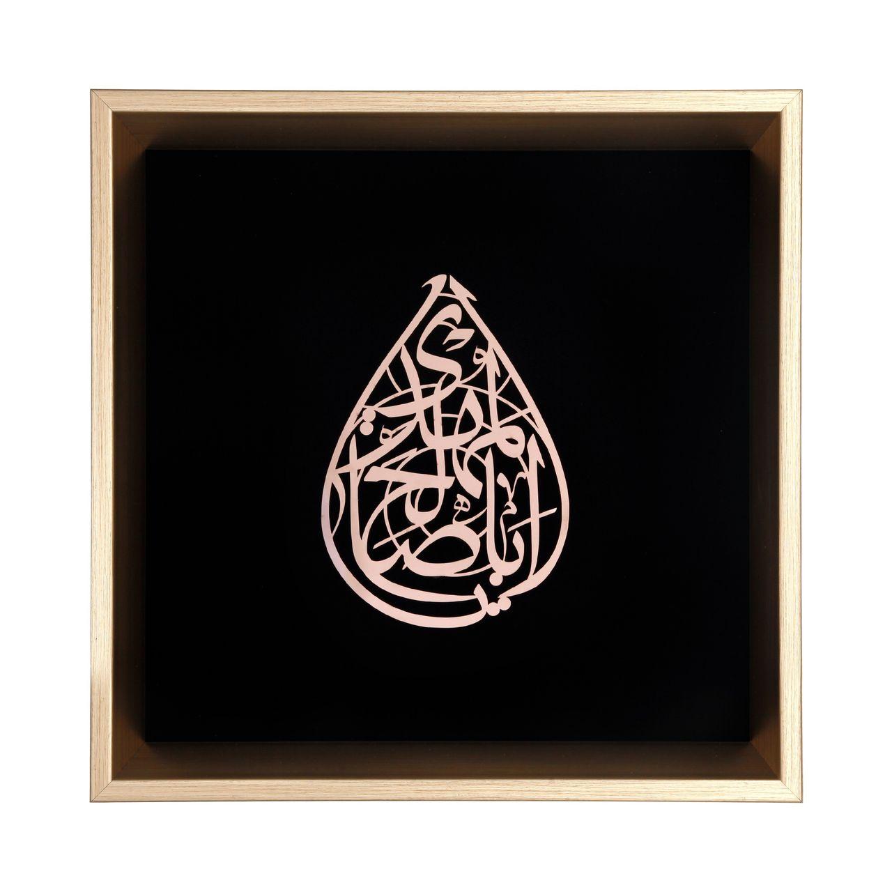 تابلو معرق طرح مذهبی اشک اباصالح المهدی کد 20001940