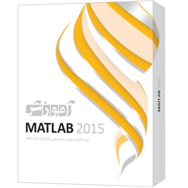 نرم افزار آموزش Matlab 2015 شرکت پرند