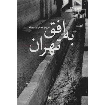 کتاب به افق تهران اثر مریم طاهری مجد