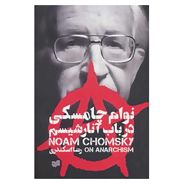 کتاب درباب آنارشیسم اثر نوام چامسکی
