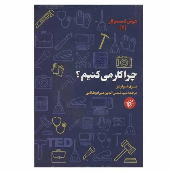 کتاب چرا کار می کنیم اثر  بری شوارتز انتشارات ترجمان