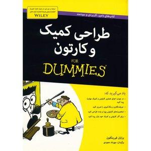 کتاب طراحی کمیک و کارتون اثر برایان فرینگتون