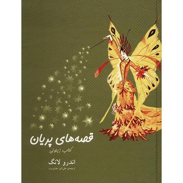 کتاب قصه های پریان، کتاب زیتونی اثر اندرو لانگ