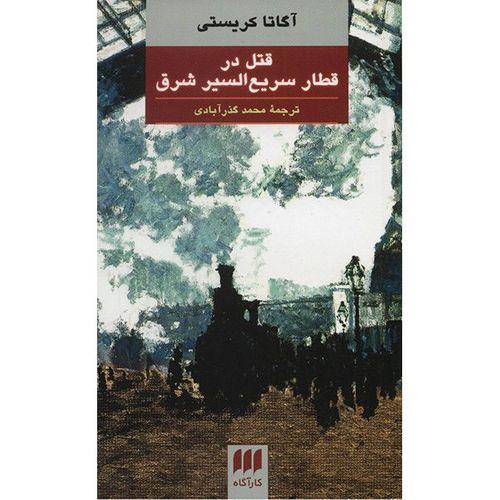 کتاب قتل در قطار سریع السیر شرق اثر آگاتا کریستی