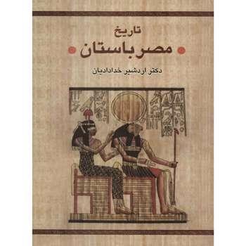 Image result for کتاب تاریخ مصر باستان