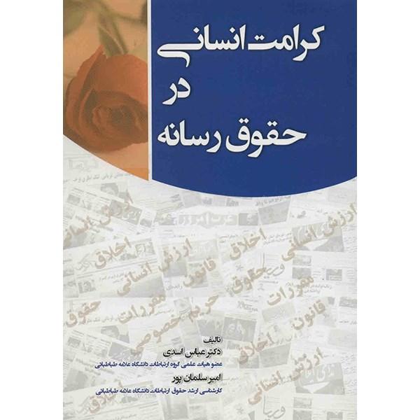 کتاب کرامت انسانی در حقوق رسانه اثر عباس اسدی