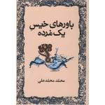 کتاب باورهای خیس یک مرده اثر محمد محمدعلی
