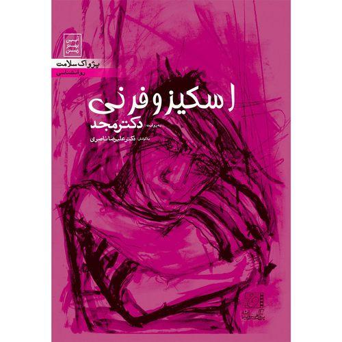 فیلم آموزشی اسکیزوفرنی اثر محمد مجد