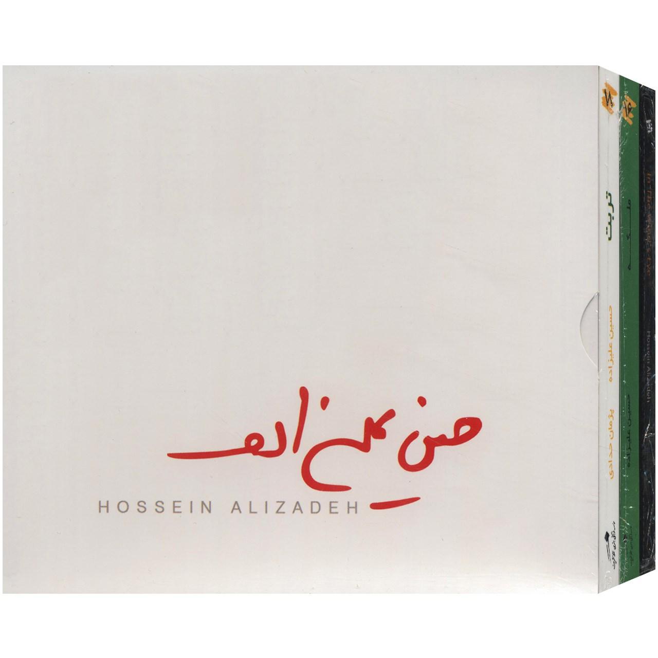 آلبوم های موسیقی حسین علیزاده - مجموعه ی 3 عددی
