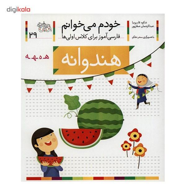 خرید                      کتاب هندوانه اثر شکوه قاسم نیا