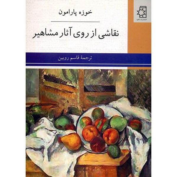 کتاب نقاشی از روی آثار مشاهیر اثر خوزه پارامون