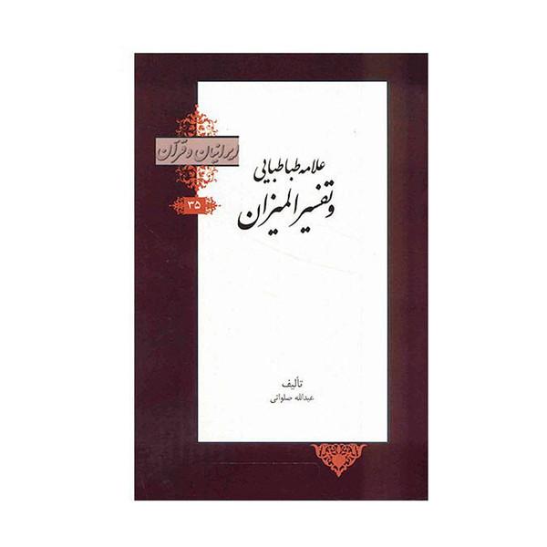 کتاب علامه طباطبایی و تفسیر المیزان اثر عبدالله صلواتی