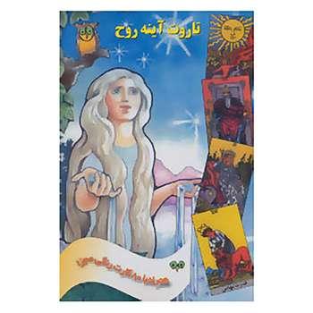 کتاب تاروت آینه روح،همراه با 80 کارت رنگی مجزا اثر فرزانه عطشان آذربانی