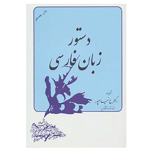کتاب دستور زبان فارسی اثر عبدالرسول خیامپور