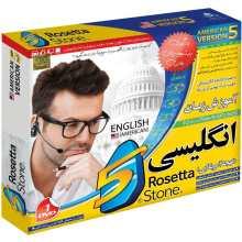 نرم افزار آموزش زبان انگلیسی لهجه آمریکایی رزتا استون نشر دنیای نرم افزار سینا