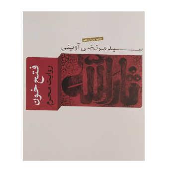 کتاب فتح خون اثر سید مرتضی آوینی نشر واحه