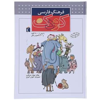 کتاب فرهنگ فارسی کودک اثر مهناز عسگری