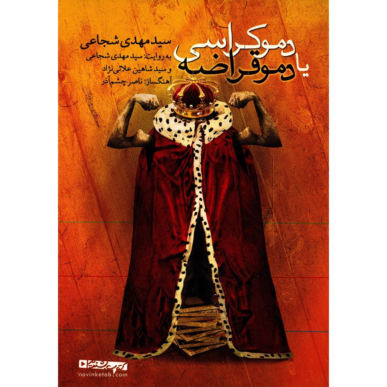 کتاب صوتی دموکراسی یا دموقراضه اثر سید مهدی شجاعی