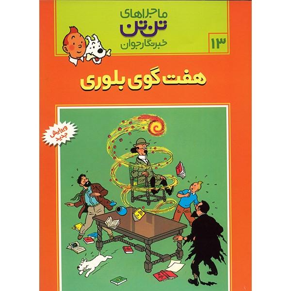 خرید                      کتاب هفت گوی بلوری، ماجراهای تن تن خبرنگار جوان 13 اثر هرژه