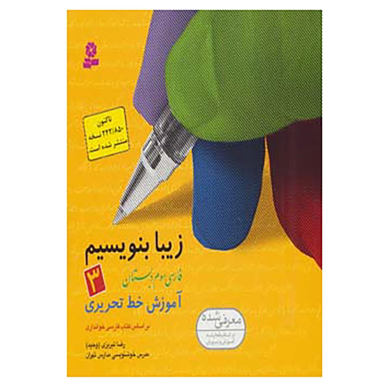 خرید                      کتاب زیبا بنویسیم 3 اثر رضا تبریزی