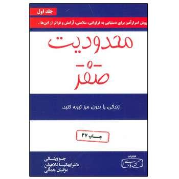 کتاب محدودیت صفر اثر جو ویتالی و دکتر ایهالیاکالا هولن انتشارات کتیبه پارسی