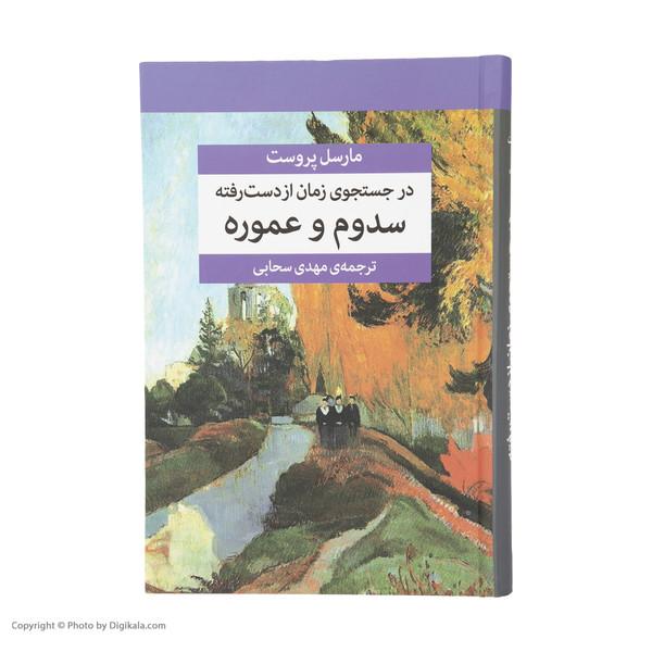 کتاب در جستجوی زمان از دست رفته اثر مارسل پروست نشر مرکز هفت جلدی
