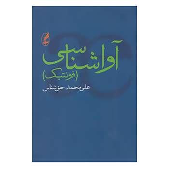 کتاب آواشناسی اثر علی محمد حق شناس