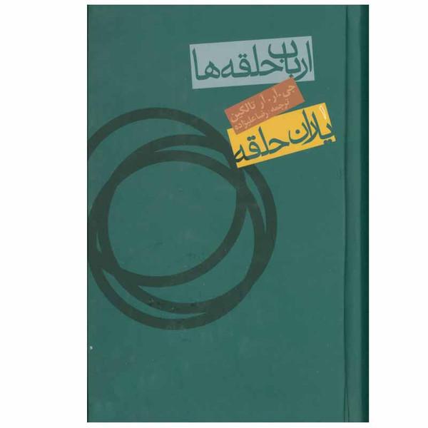 کتاب ارباب حلقه ها 1 یاران حلقه اثر جی.آر.آر تالکین انتشارات روزنه