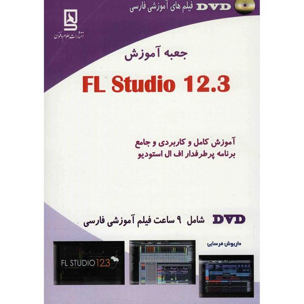 کتاب جعبه آموزش FL Studio 12.3 اثر داریوش فرسایی