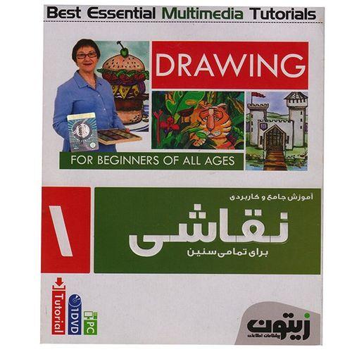 مجموعه آموزش جامع و کاربردی نقاشی