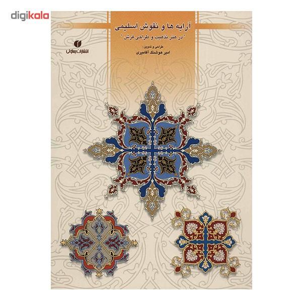 کتاب آرایه ها و نقوش اسلیمی در هنر تذهیب و طراحی فرش اثر امیرهوشنگ آقامیری