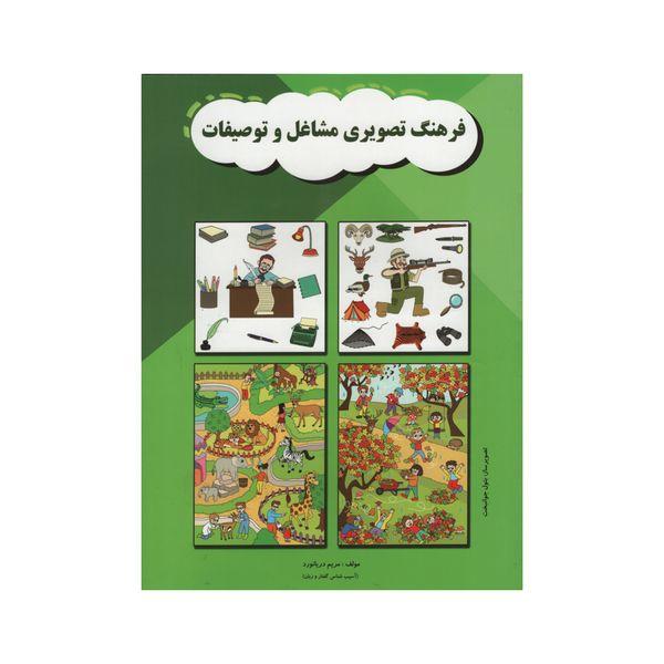 کتاب فرهنگ تصویری مشاغل و توصیفات اثر مریم دریا نورد انتشارات مولفان فرهیخته