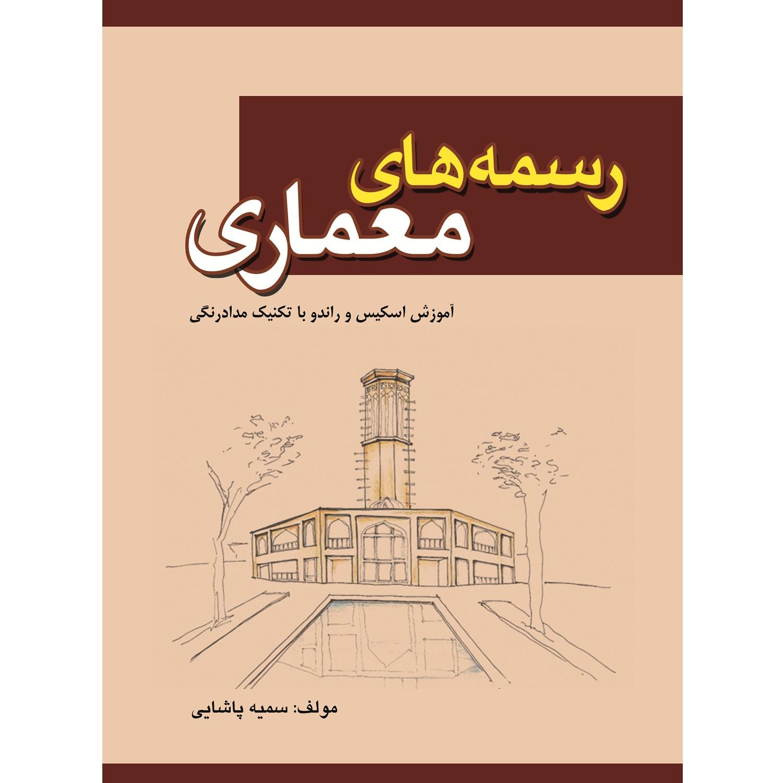 کتاب رسمههای معماری آموزش اسکیس و راندو با تکنیک مداد رنگی اثر سمیه پاشایی نشر زرین اندیشمند