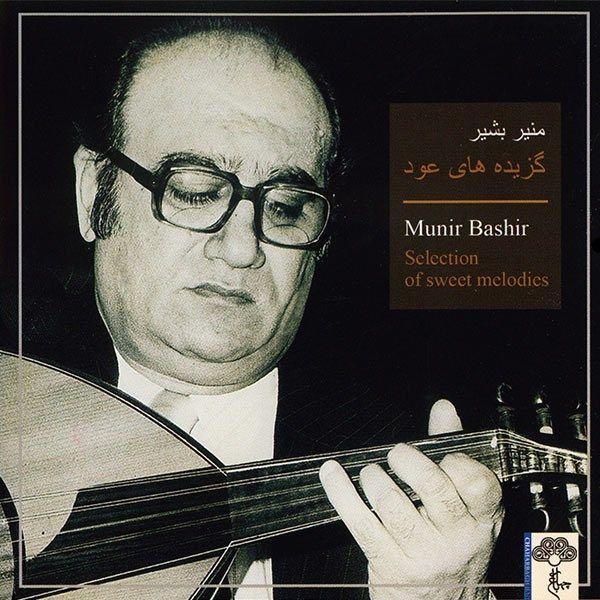 آلبوم موسیقی گزیده های عود اثر منیر بشیر