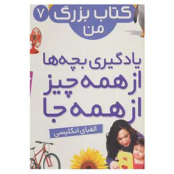 کتاب نخستین کتاب بزرگ من 7