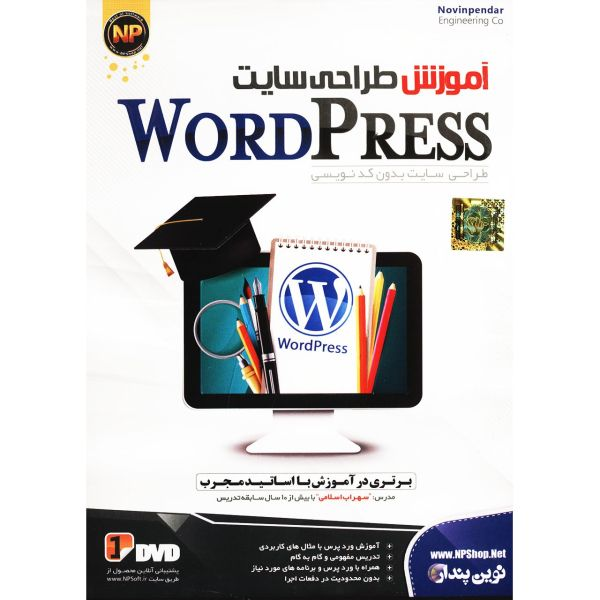 نرم افزار آموزش WordPress نشر نوین پندار