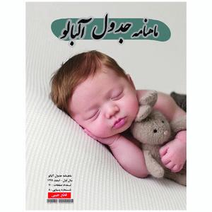 مجله جدول و سرگرمی آلبالو شماره 8