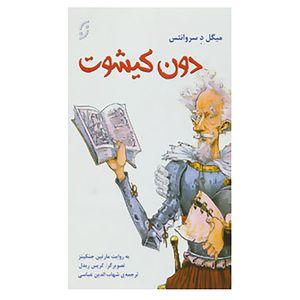 کتاب قصه های مشهور جهان 3 اثر میگل دو سروانتس ساودرا