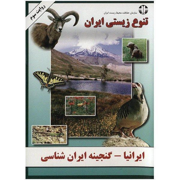 نرم افزار ایرانیا - تنوع زیستی ایران