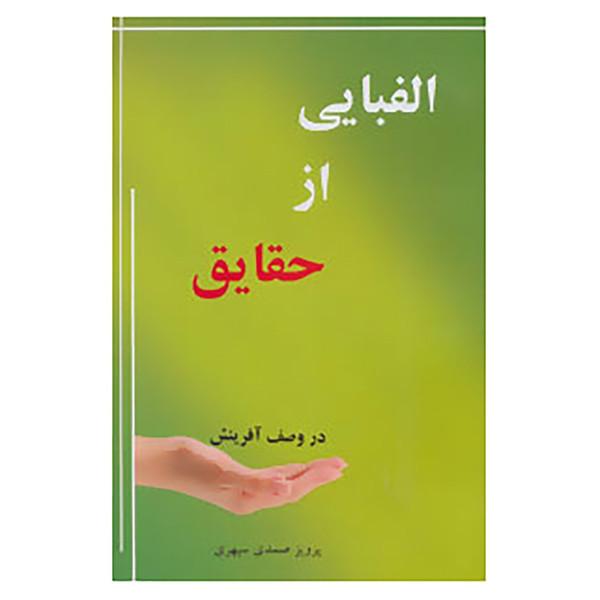 کتاب الفبایی از حقایق در وصف آفرینش اثر پرویز صمدی سپهری