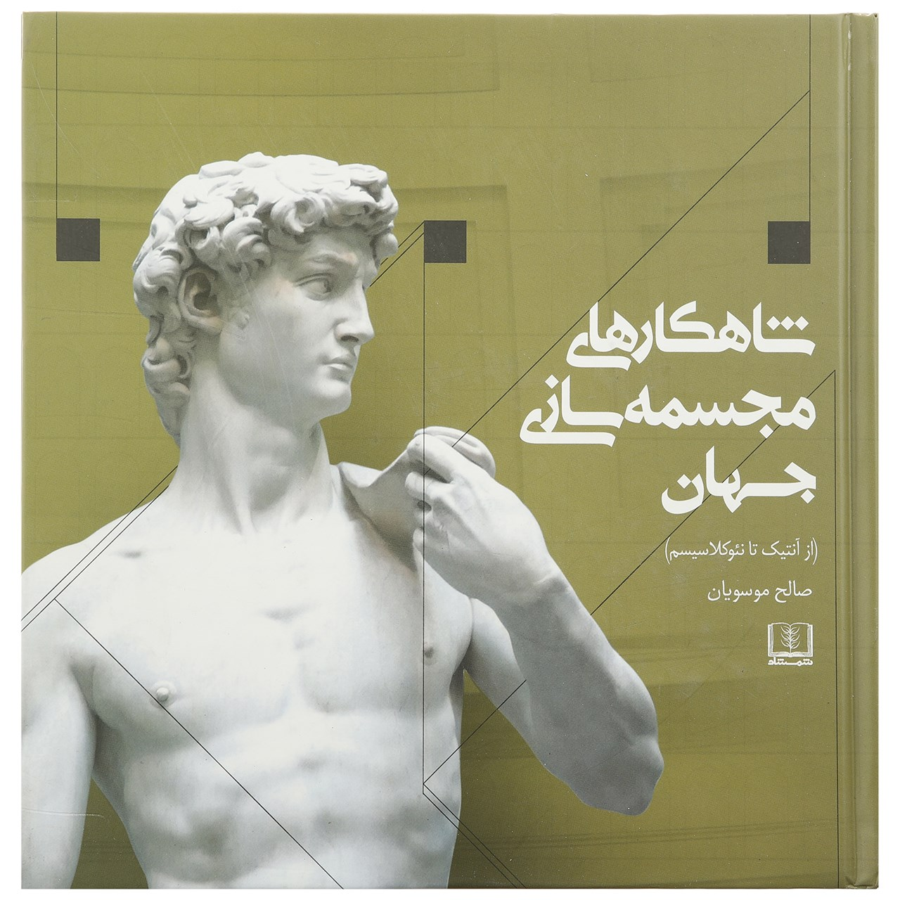 خرید                      کتاب شاهکارهای مجسمه سازی جهان اثر صالح موسویان