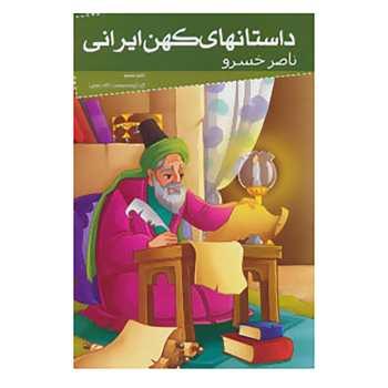 کتاب داستانهای کهن ایرانی اثر ناصرخسرو قبادیانی