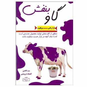 کتاب گاو بنفش اثر ست گادین انتشارات کتیبه پارسی