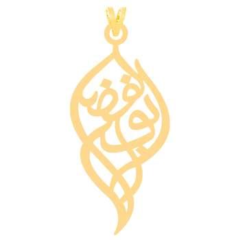 آویز گردنبند طلا 18 عیار دخترانه کرابو طرح ابوالفضل مدل Kr30943