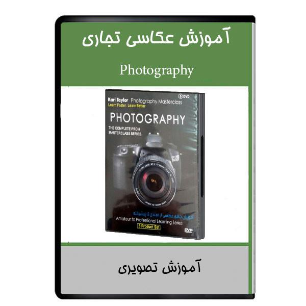 نرم افزار آموزش عکاسی تجاری و نورپردازی برای عکاسی/تاسیس آتلیه عکاسی نشر دیجیتالی
