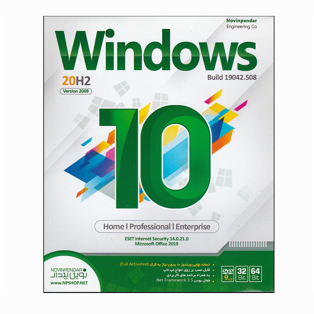 سیستم عامل  Windows 10 20H2 Build 19042.508 نشر نوین پندار